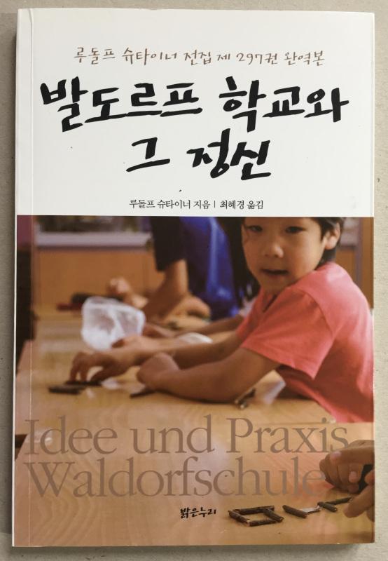 """""""Waldorfschule und ihr Geist"""" 2006 Seoul"""