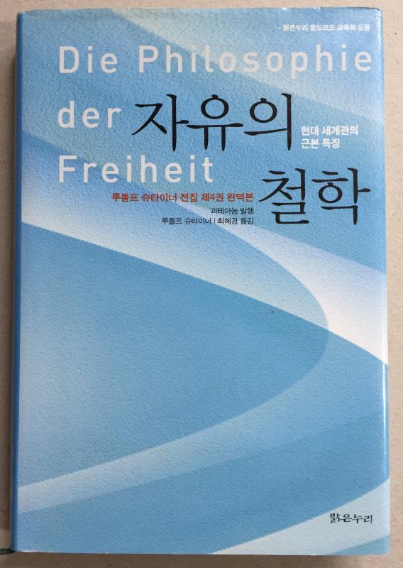 """""""Die Philosophie der Freiheit"""" 2007 Seoul"""