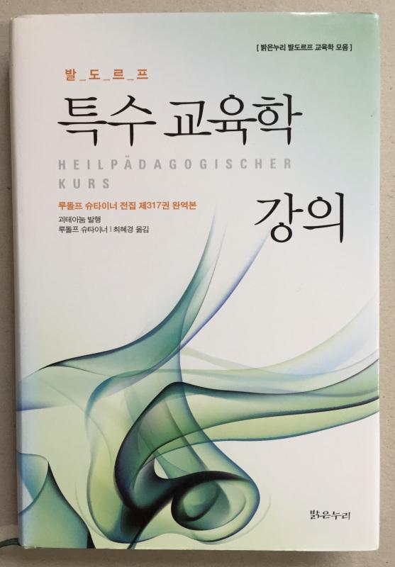 """Heilpädagogischer Kurs"" 2008 Seoul"