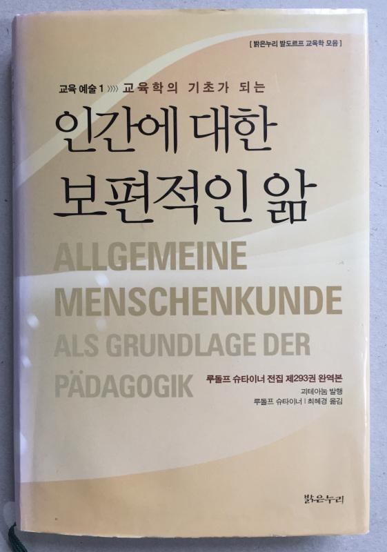 """""""Allgemeine Menschenkunde als Grundlage der Pädagogik"""" 2007 Seoul"""