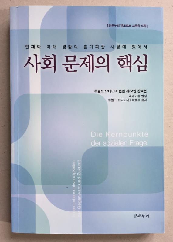 """""""Die Kernpunkte der sozialen Frage"""" 2010 Seoul"""