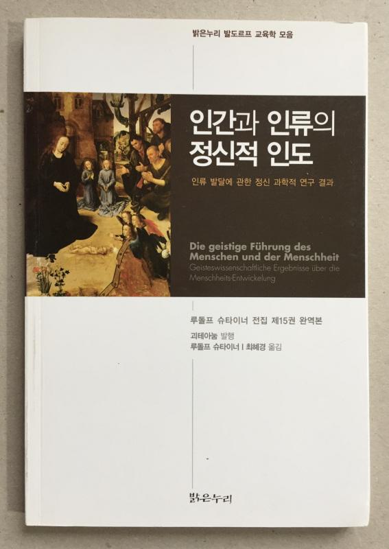 """""""Die geistige Führung des Menschen und der Menschheit"""" 2012 Seoul"""