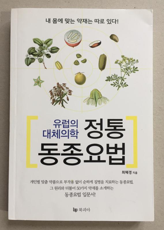 """""""Einleitung zur Klassischen Homöopathie"""" 2016 Seoul"""