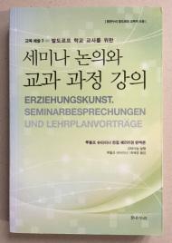 """""""Erziehungskunst 3. Seminarbesprechungen und Lehrplanvorträge"""" 2011 Seoul"""