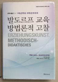 """""""Erziehungskunst 2. Methodisch-Didaktisches"""" 2009 Seoul"""