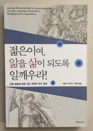 """Pädagogischer Jugendkurs"" 2013 Seoul"