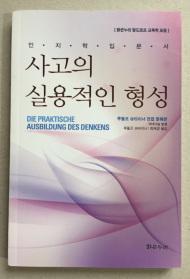 """""""Die praktische Ausbildung des Denkens"""" 2010 Seoul"""
