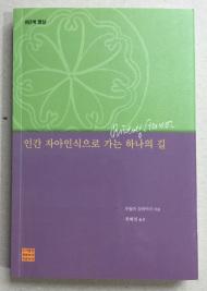 """""""Ein Weg zur Selbsterkenntnis des Menschen"""" 2018 Seoul"""