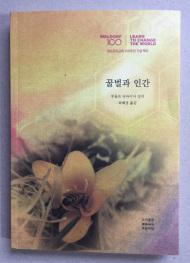 """""""Über das Wesen der Bienen"""" 2019 Seoul"""