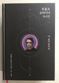 """""""Mein Lebensgang"""" 2020 Seoul"""