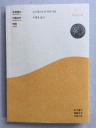 """""""Märchen von der grünen Schlange und der schönen Lilie"""" 2019 Seoul"""